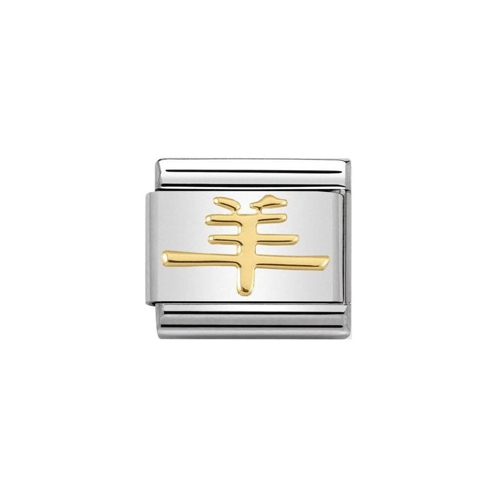 Nomination - Link 18K Gold 'Capra' 030120/06